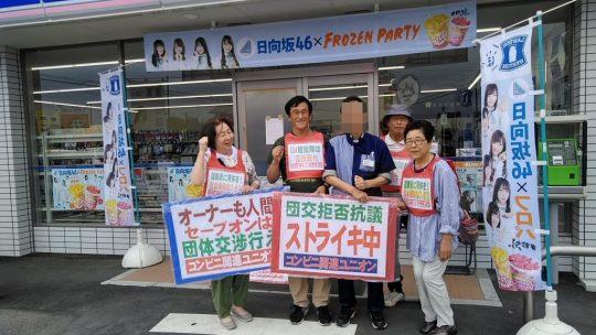 ローソン伊勢崎三和町店でオーナーが抗議スト!