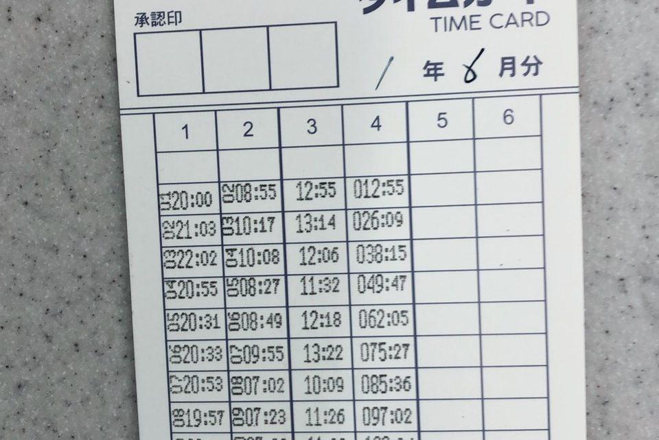 オーナーのタイムカード