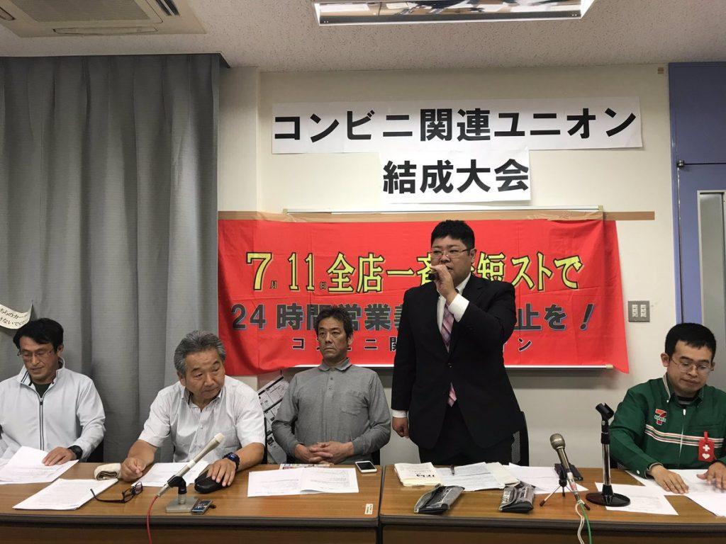 【声明】齋藤オーナーと家族を死に追い込んだセブン本部を許さない!