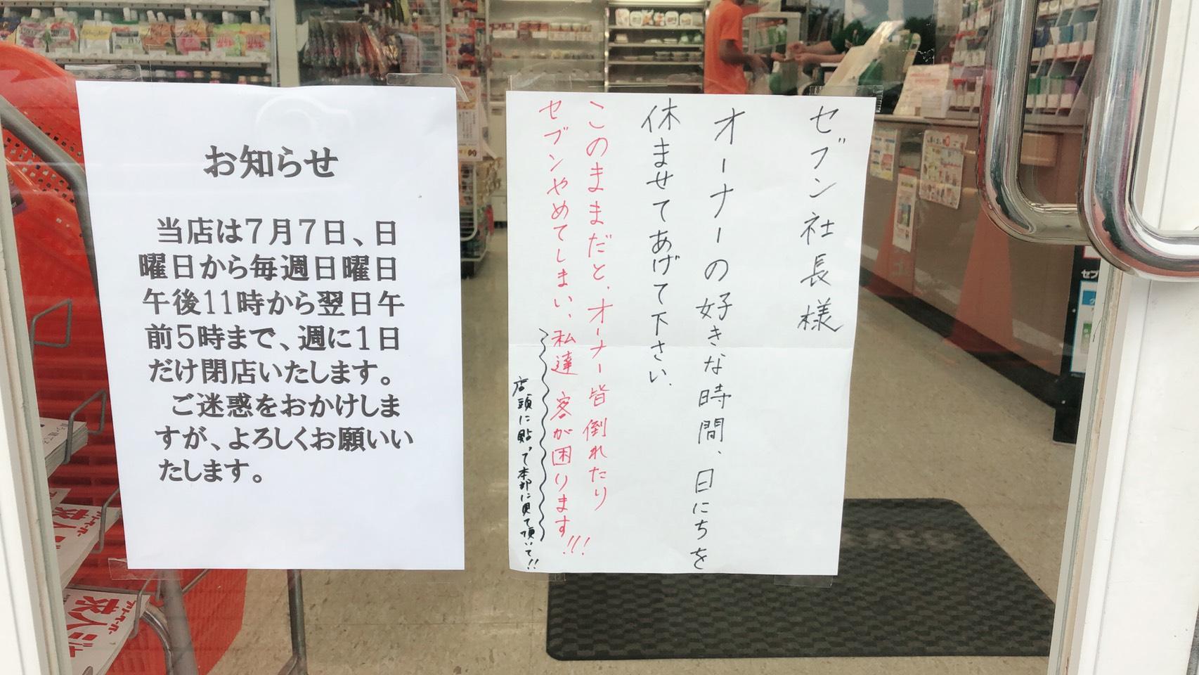 ローソン店舗が抗議ストへ!ローソン本部の団体交渉拒否回答受け!