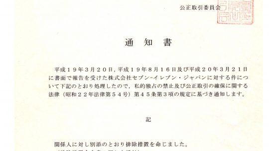永尾副委員長(セブンオーナー)からの呼びかけ