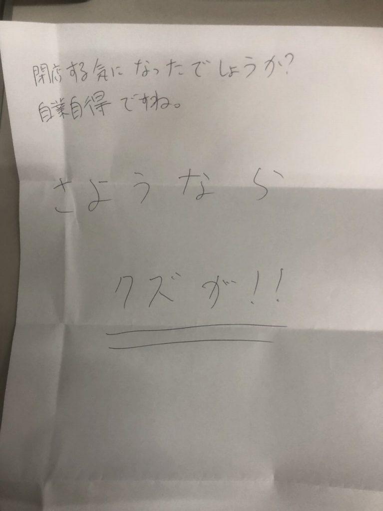松本 オーナー セブンイレブン