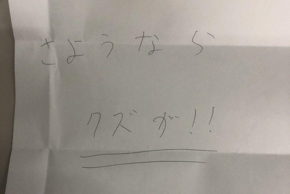 セブン東大阪南上小阪店・松本さんへの「嫌がらせ」