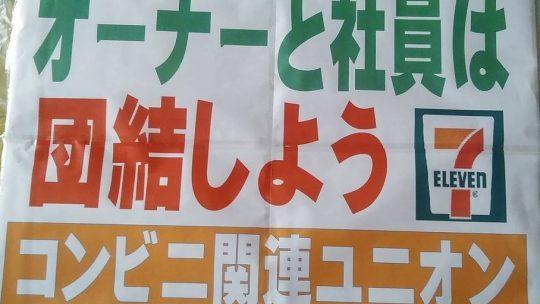セブンイレブン本社人事部との団体交渉開かれる!
