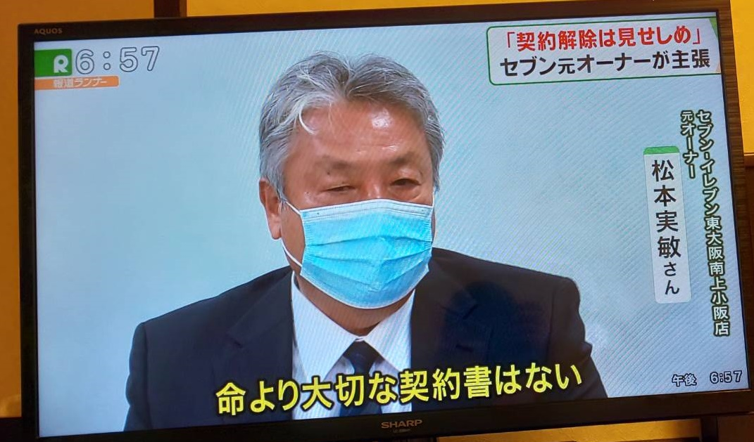 松本実敏さん、裁判で堂々と陳述