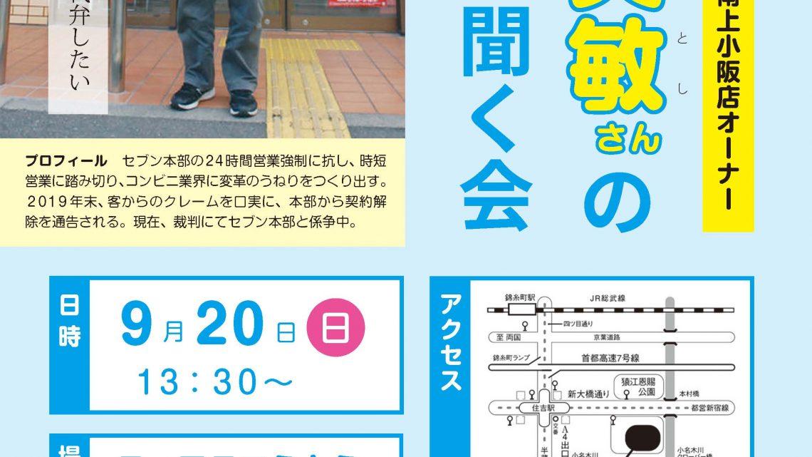 9.20松本実敏さんの話を聞く会(東京)