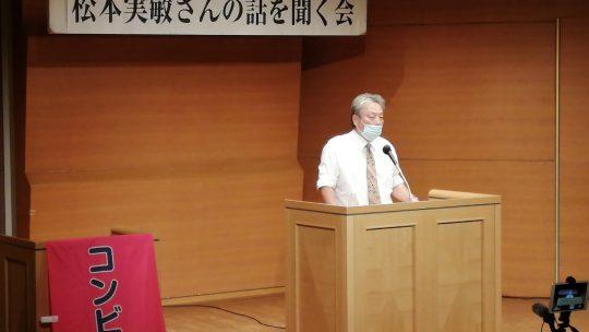 セブンイレブンの裁判陳述書を公開!松本さんに店を返せ!