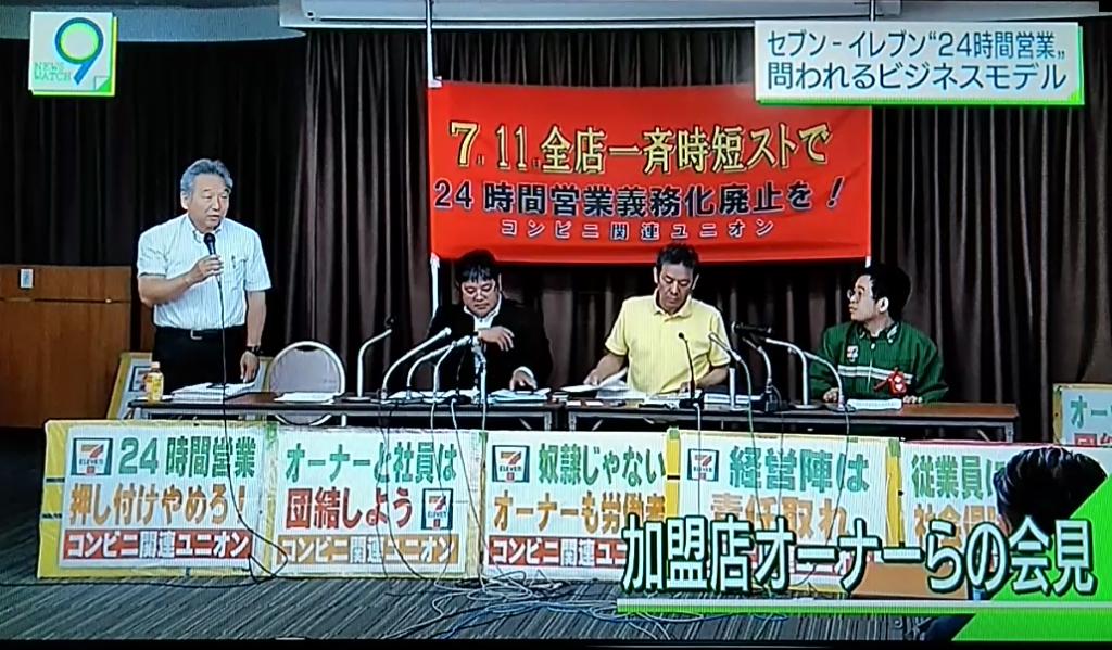 コンビニ関連ユニオン・セブンイレブンオーナーの永尾さんがテレビ東京WBSに