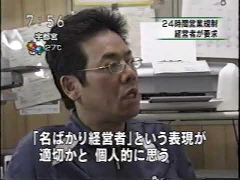 10年以上前から、「NHK前橋」が「コンビニ24時間営業問題」を放送していました