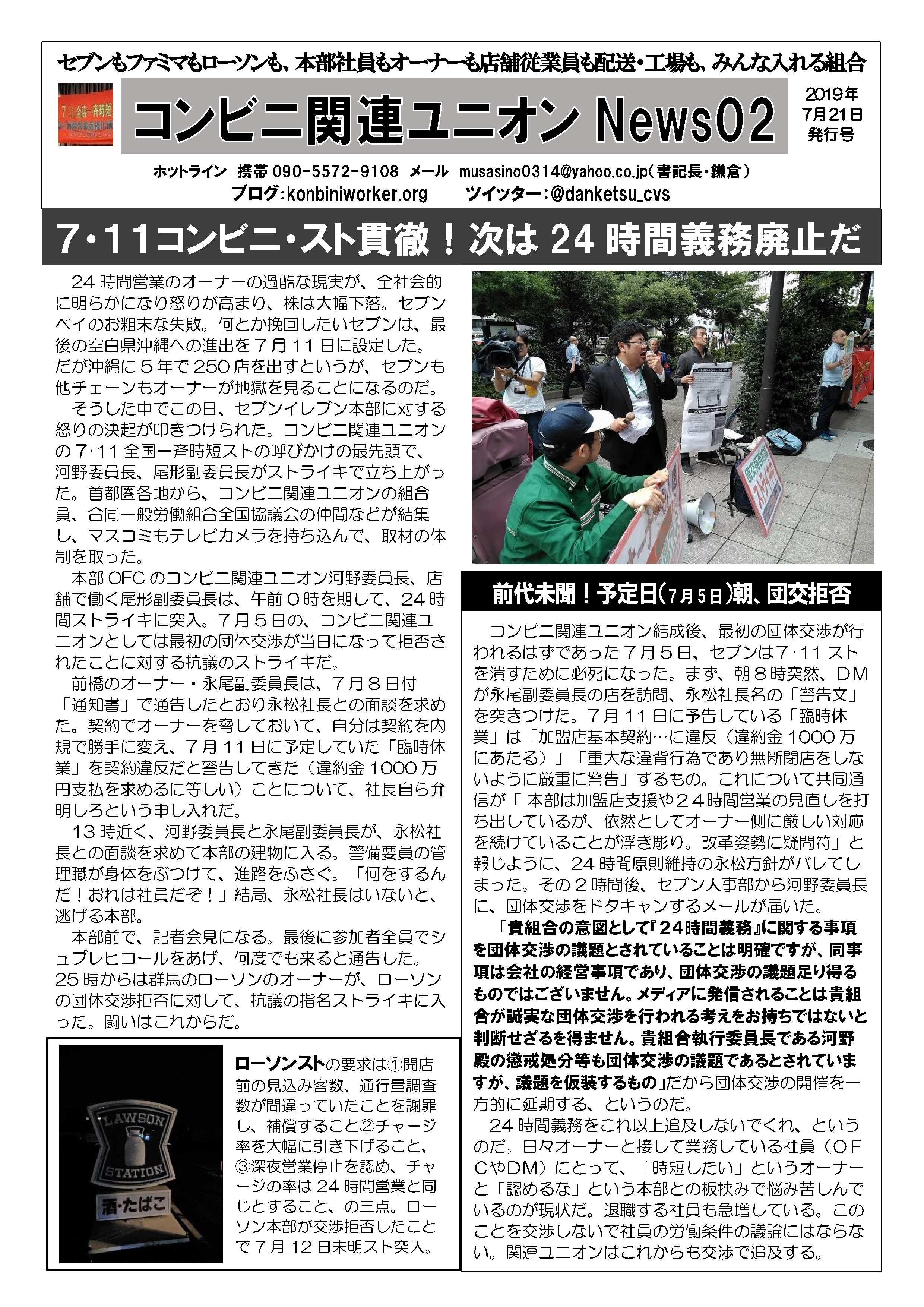 コンビニ関連ユニオンNews02発行