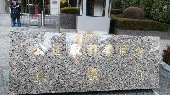 9月2日の公正取引委員会コンビニ調査報告について(声明)