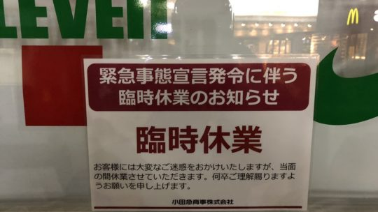 緊急事態宣言発令に伴うセブン臨時休業!