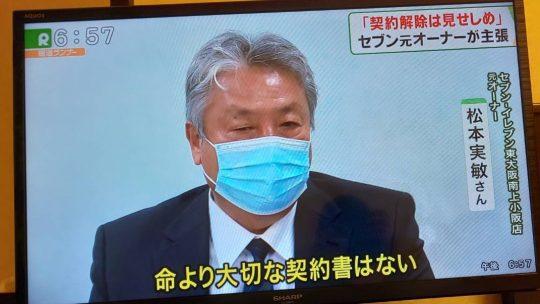 セブン本部による松本オーナーさん暴行でっち上げが法廷で暴露される!